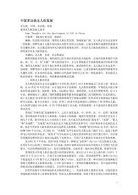 中国多功能无人机发展-无人机专业技术资料
