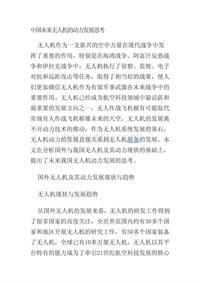 中国未来无人机的动力发展思考文档-无人机专业技术资料