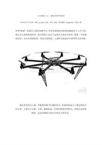 无人机组成-无人机专业技术资料