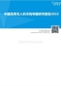 中国民用无人机市场专题研究报告2015-无人机专业技术资料