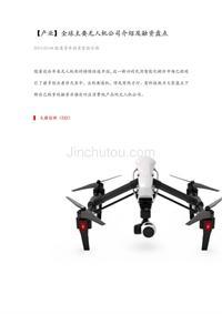 全球主要无人机公司介绍及融资盘点-无人机专业技术资料