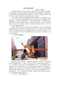 中国无人机的发展-无人机专业技术资料