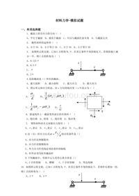 材料力学试题及答案