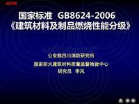 GB8624-2006