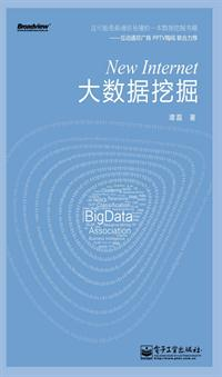 New Internet:大数据挖掘试读样章