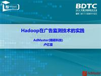 Hadoop在广告监测技术的实践