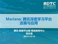 Mariana:腾讯深度学习平台的进展和应用