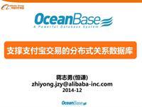 OceanBase支撑支付宝交易的分布式数据库系统