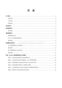 素质模型应用手册(能力素质模型)