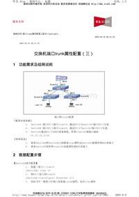 华为交换机典型配置_交换机端口trunk属性配置(三)