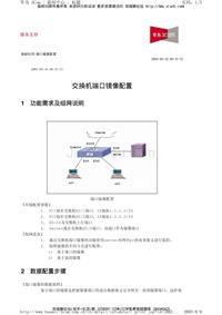 华为交换机典型配置_交换机端口镜像配置