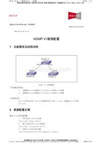 华为交换机典型配置_HGMP V1管理配置