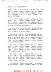 """华为前员工- 揭密华为""""薪酬真相"""""""