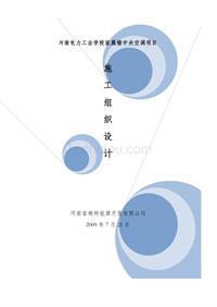郑州电力学校施工组织设计方案