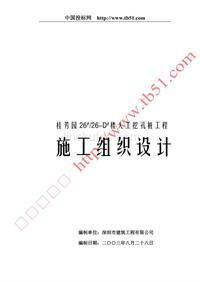 桂芳园施工组织设计