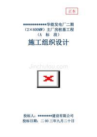 华能发电厂二期桩基础施工方案