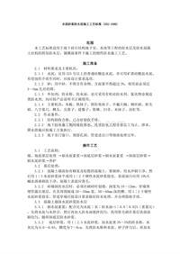 水泥砂浆防水层施工工艺标准 (302-1996)