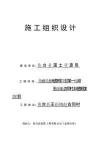 鱼台县土地整理项目施工组织设计
