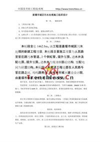 姜堰市城区污水处理施工组织设计