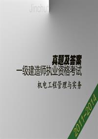 【真题】2011 2014年一级建造师机电真题及答案(学派网出版)