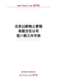 北京创新物业管理有限责任公司客户部工作手册