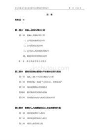 北京经济适用房小区物业管理投标书