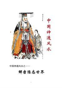 中国神通风水