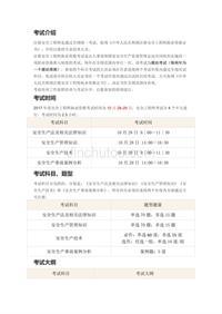 2017注册安全工程师报考须知