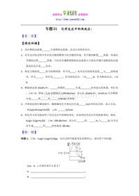 (2016版)高二化学通用版 专题01化学反应中的热效应 Word版含解析