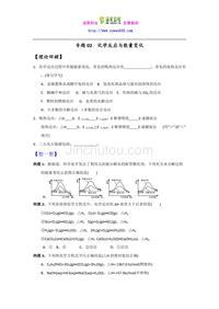 (2016版)高二化学通用版 专题02化学反应与能量变化 Word版含解析