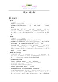 (2016版)高二化学通用版 专题08电化学原理 Word版含解析