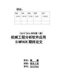 机械工程分析软件应用simpack期末论文报告