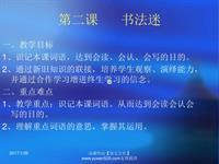2014喉咙新疆七书法汉语上《鱼刺迷》ppt年秋卡住年级的教案课件图片