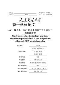 AZ31镁合金、5083铝合金焊接工艺及接头力学性能研究—硕士论文