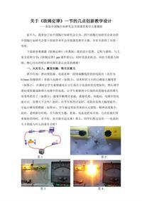 关于《欧姆定律》一节的几点创新教学设计—参加中国陶行知研究会全国课堂教学大赛感悟