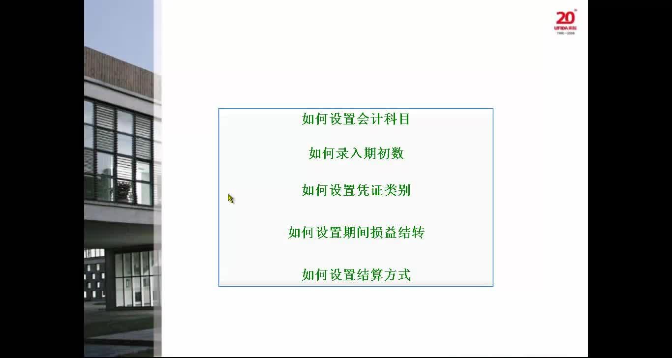 用友财务软件使用视频(教程)02初始化打拐视频歌图片
