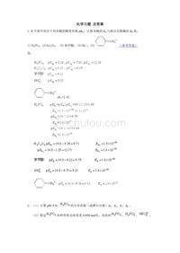 化学习题 及答案