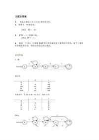 习题及答案2