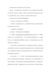 LCD液晶屏项目可行性研究报告(编号34173.78164)