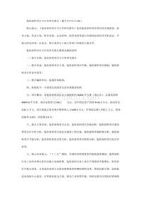 氨纶面料项目可行性研究报告(编号91713.11104)
