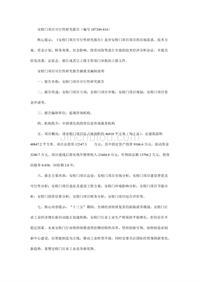 安检门项目可行性研究报告(编号107249.414)