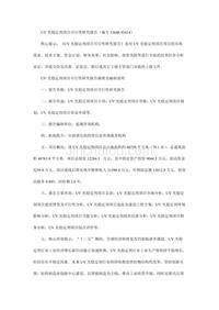 UV光稳定剂项目可行性研究报告(编号53648.92414)