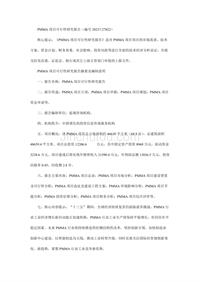 PMMA项目可行性研究报告(编号28237.27822)