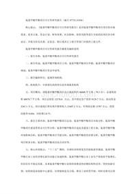氨基甲酸甲酯项目可行性研究报告(编号97735.31956)