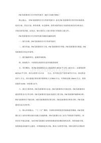 FM发射器项目可行性研究报告(编号33289.78982)
