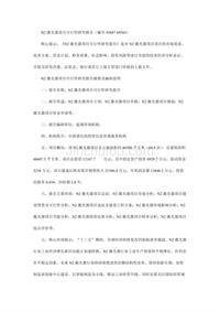 N2激光器项目可行性研究报告(编号93687.69565)
