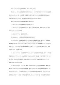 PCB电路板项目可行性研究报告(编号70725.34849)