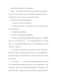 PA再生料项目可行性研究报告(编号55348.59808)