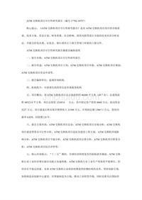 ATM交换机项目可行性研究报告(编号17702.10757)