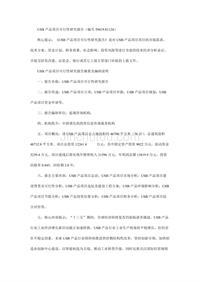 USB产品项目可行性研究报告(编号59419.81124)